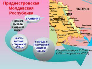 Приднестровская Молдавская Республика Общая площадь – 4163 кв. км (10% от тер
