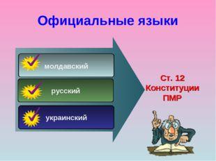 Официальные языки молдавский русский украинский Ст. 12 Конституции ПМР