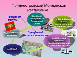Приднестровской Молдавской Республике государственная символика Свободно изб