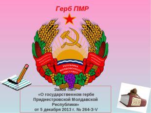 Герб ПМР Закон ПМР «О государственном гербе Приднестровской Молдавской Респуб