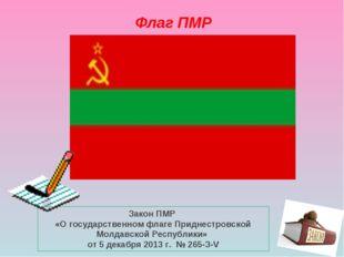 Флаг ПМР Закон ПМР «О государственном флаге Приднестровской Молдавской Респуб