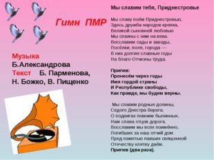 Гимн ПМР Музыка Б.Александрова Текст  Б. Парменова, Н. Божко, В. Пищенко Мы