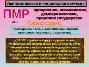 Экономическая и социальная системы «В ПМР охраняются труд и здоровье людей, у