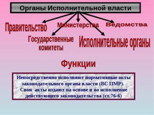 Органы Исполнительной власти Непосредственно исполняют нормативные акты закон