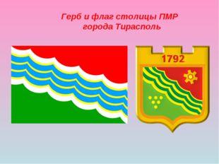 Герб и флаг столицы ПМР города Тирасполь