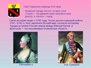 Герб Тирасполя образца XVIII века  Название города состоит из двух слов