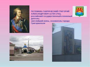 ПОТЕМКИН-ТАВРИЧЕСКИЙ ГРИГОРИЙ АЛЕКСАНДРОВИЧ (1739-1791), российский государст