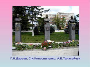 Г.Н.Дарьев, С.К.Колесниченко, А.В.Танасейчук