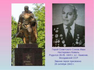 Герой Советского Союза Иван Нестерович Коваль. Родился 28.05. 1920 г. в г. Ка