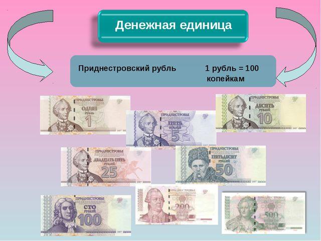 Денежная единица Приднестровский рубль 1 рубль = 100 копейкам