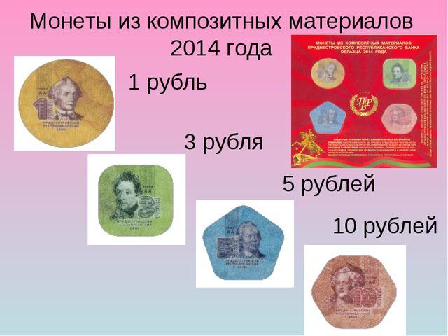 Монеты из композитных материалов 2014 года 1 рубль 3 рубля 5 рублей 10 рублей