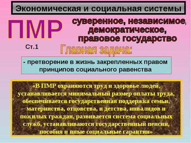 Экономическая и социальная системы «В ПМР охраняются труд и здоровье людей, у...