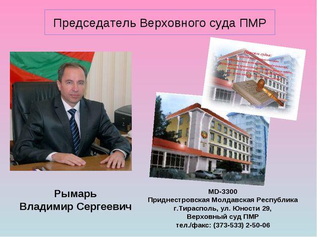 Председатель Верховного суда ПМР Рымарь Владимир Сергеевич MD-3300 Приднестро...