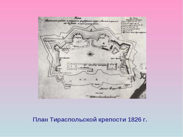 План Тираспольской крепости 1826 г.