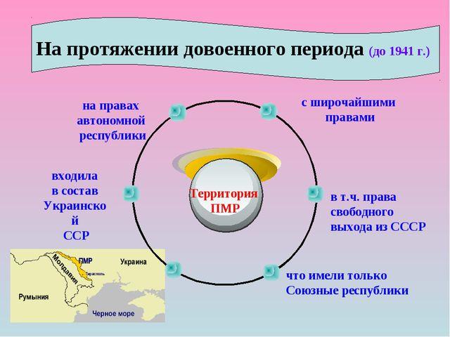 Территория ПМР с широчайшими правами в т.ч. права свободного выхода из СССР...