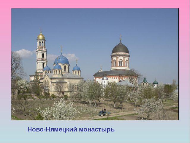 Ново-Нямецкий монастырь
