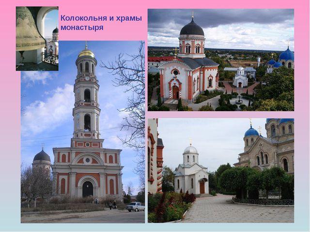 Колокольня и храмы монастыря