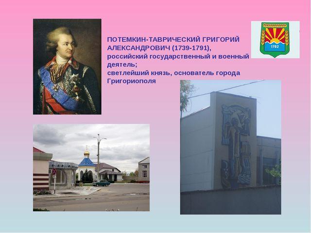 ПОТЕМКИН-ТАВРИЧЕСКИЙ ГРИГОРИЙ АЛЕКСАНДРОВИЧ (1739-1791), российский государст...
