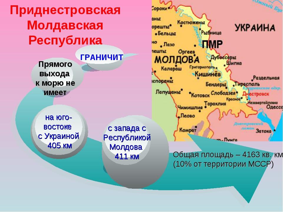 Приднестровская Молдавская Республика Общая площадь – 4163 кв. км (10% от тер...