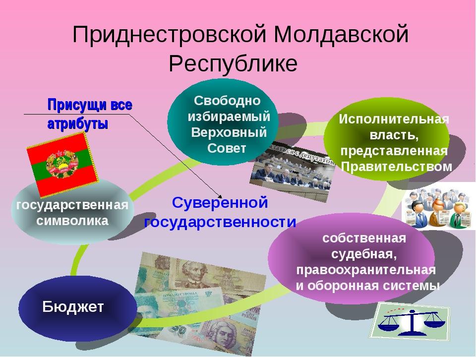 Приднестровской Молдавской Республике государственная символика Свободно изб...