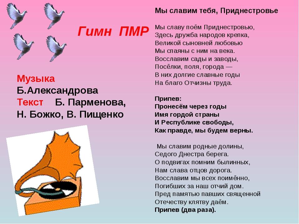 Гимн ПМР Музыка Б.Александрова Текст  Б. Парменова, Н. Божко, В. Пищенко Мы...