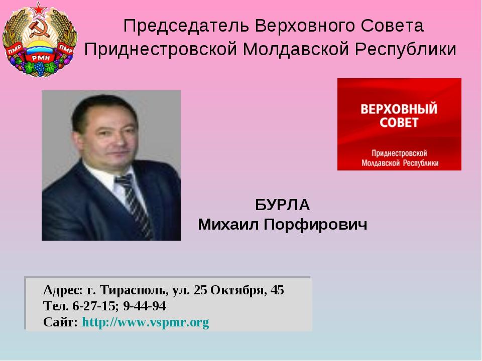 Председатель Верховного Совета Приднестровской Молдавской Республики БУРЛА М...