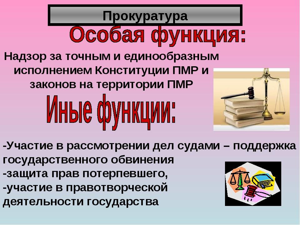 Прокуратура Надзор за точным и единообразным исполнением Конституции ПМР и за...