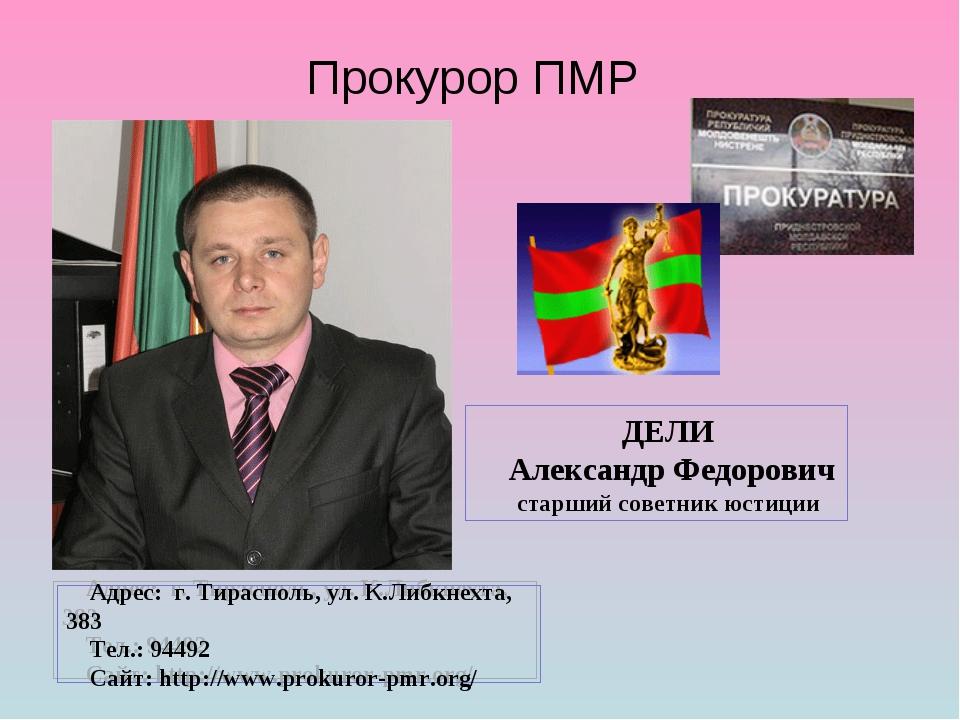 Прокурор ПМР Адрес: г. Тирасполь, ул. К.Либкнехта, 383 Тел.: 94492 Сайт: http...