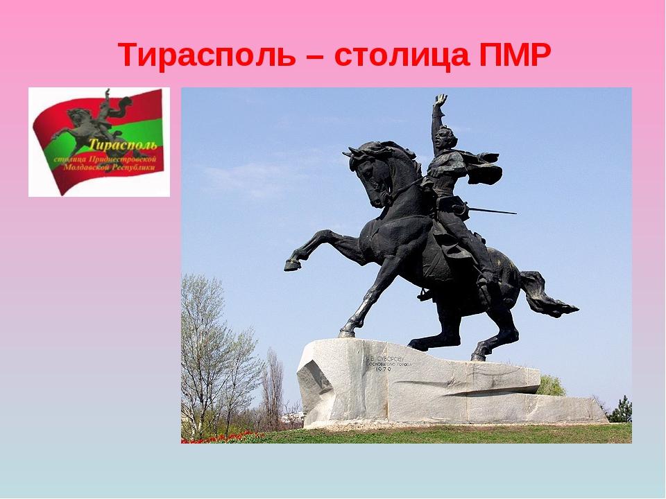 Тирасполь – столица ПМР
