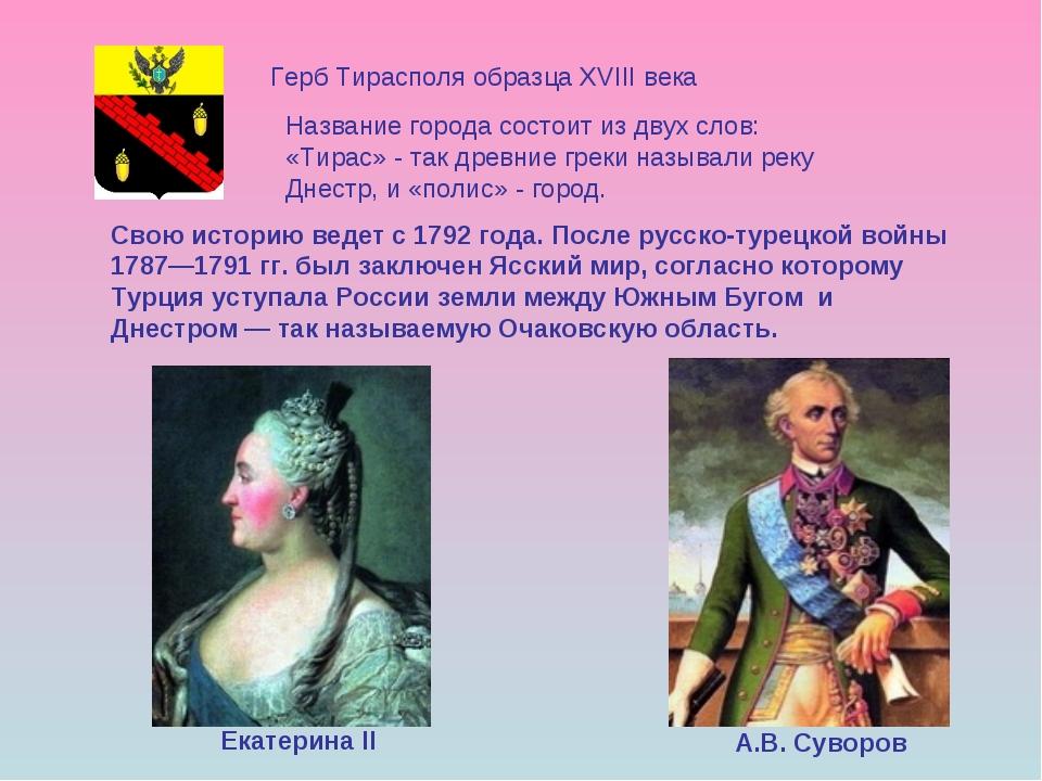 Герб Тирасполя образца XVIII века  Название города состоит из двух слов...