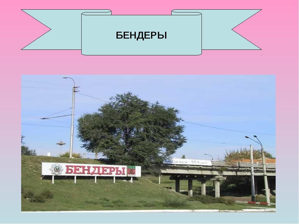 Бендеры БЕНДЕРЫ