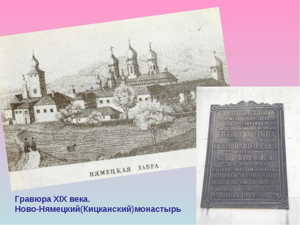 Гравюра XIX века. Ново-Нямецкий(Кицканский)монастырь