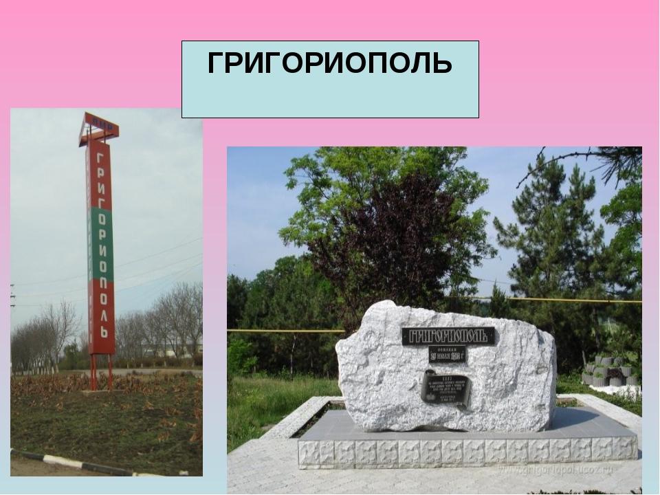 ГРИГОРИОПОЛЬ