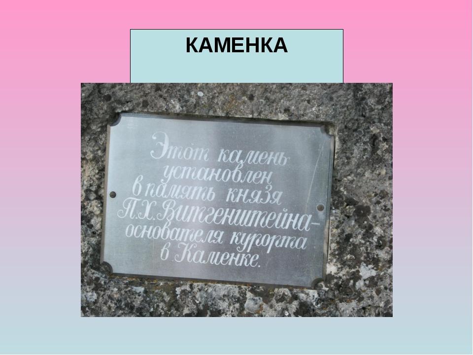 КАМЕНКА