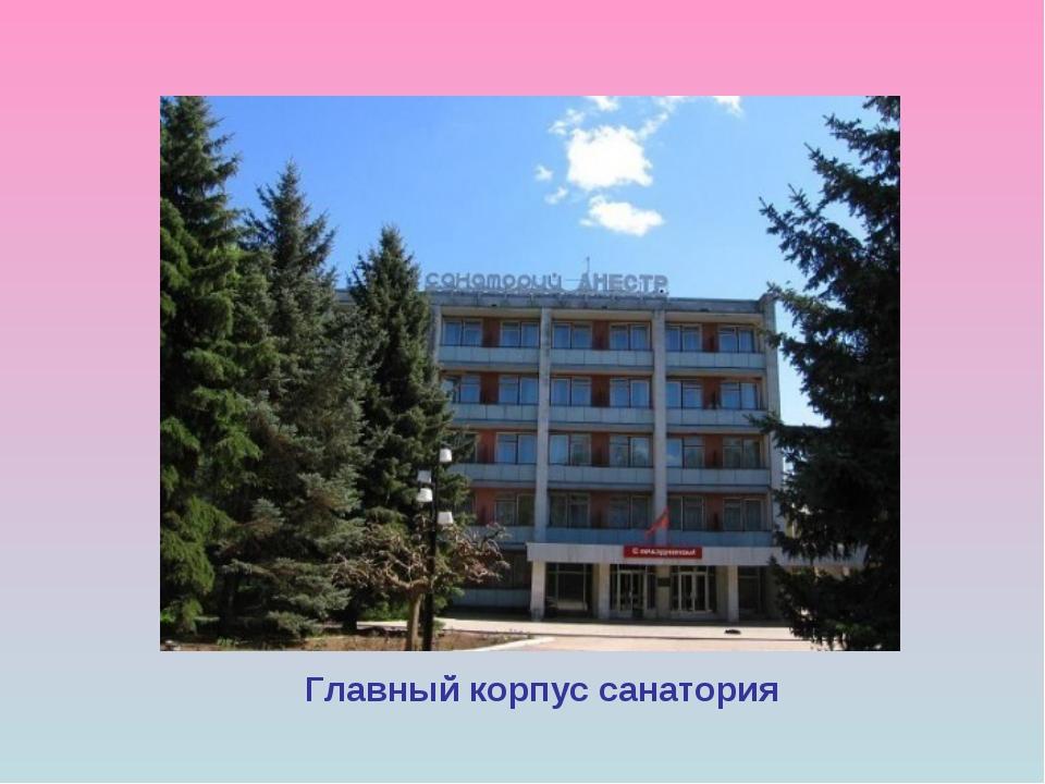 Главный корпус санатория