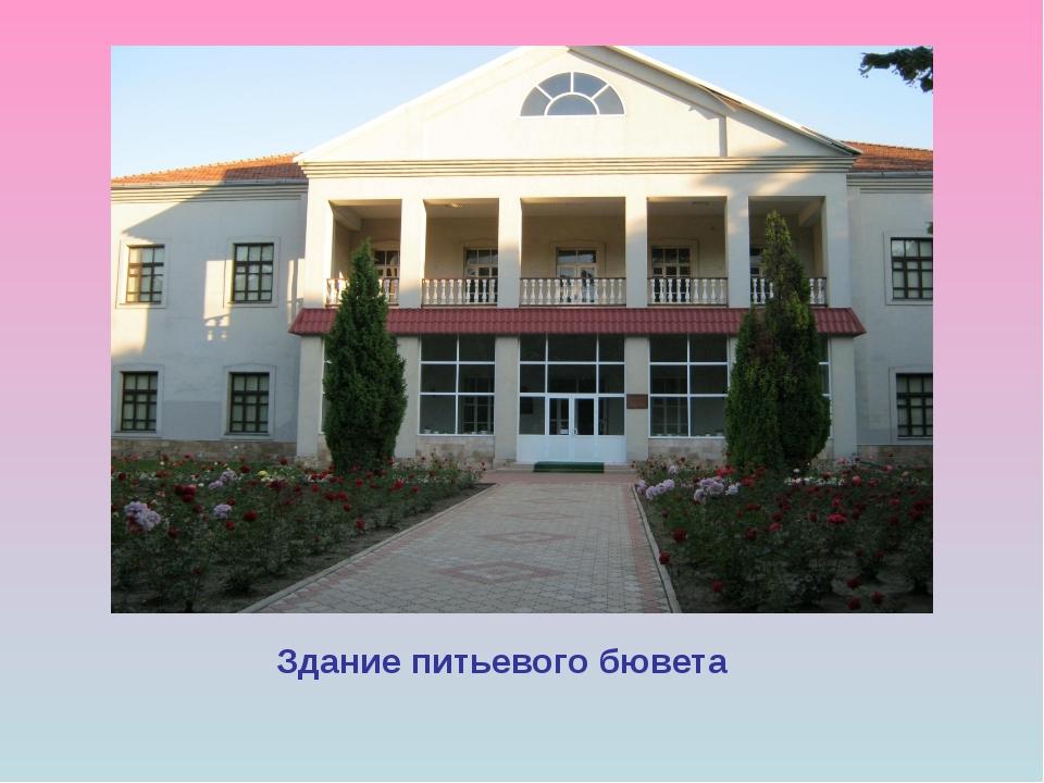 Здание питьевого бювета