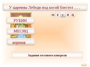 М Е Я Ц Задания тестового контроля корона