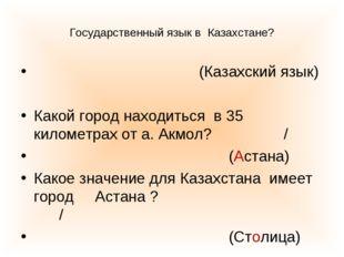 Государственный язык в Казахстане? (Казахский язык) Какой город находиться в