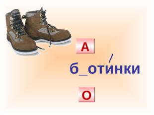 б_отинки А О