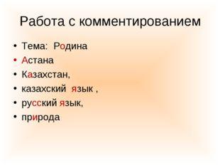 Работа с комментированием Тема: Родина Астана Казахстан, казахский язык , рус