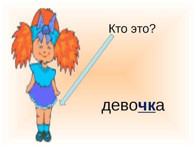 Кто это? девочка
