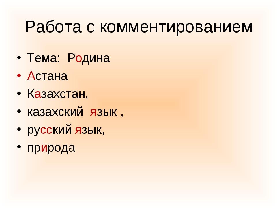 Работа с комментированием Тема: Родина Астана Казахстан, казахский язык , рус...