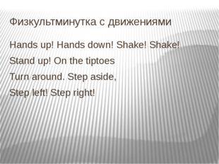 Физкультминутка с движениями Hands up! Hands down! Shake! Shake! Stand up! On