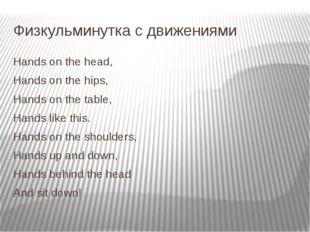 Физкульминутка с движениями Hands on the head, Hands on the hips, Hands on th