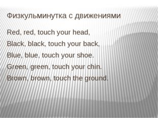 Физкульминутка с движениями Red, red, touch your head, Black, black, touch yo