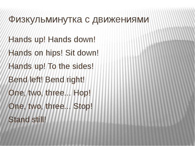 Физкульминутка с движениями Hands up! Hands down! Hands on hips! Sit down! Ha...