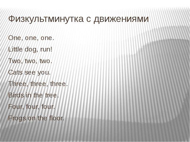 Физкультминутка с движениями One, one, one. Little dog, run! Two, two, two. C...