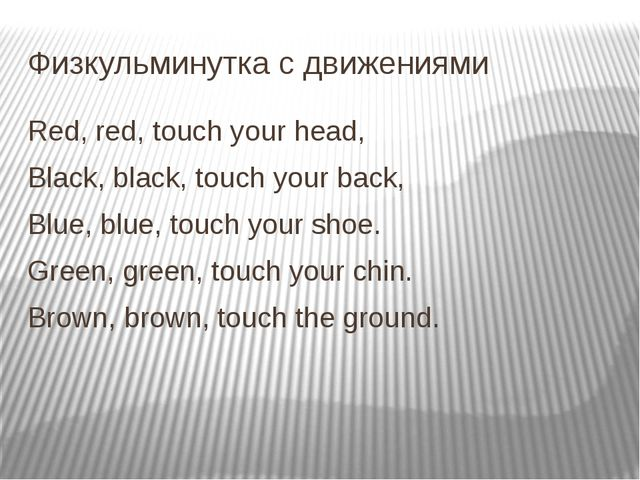 Физкульминутка с движениями Red, red, touch your head, Black, black, touch yo...