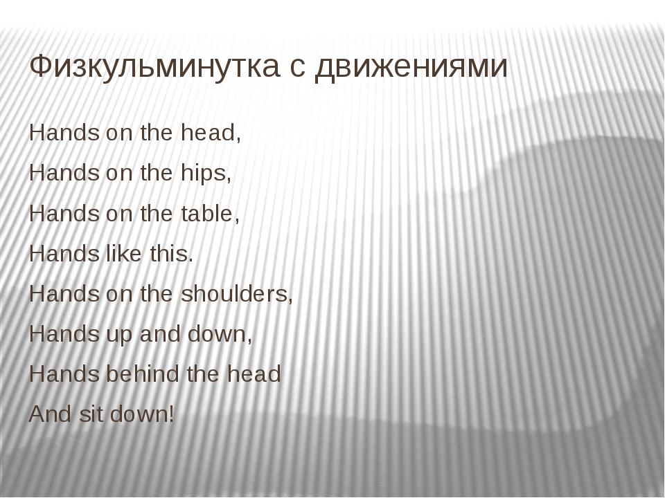 Физкульминутка с движениями Hands on the head, Hands on the hips, Hands on th...