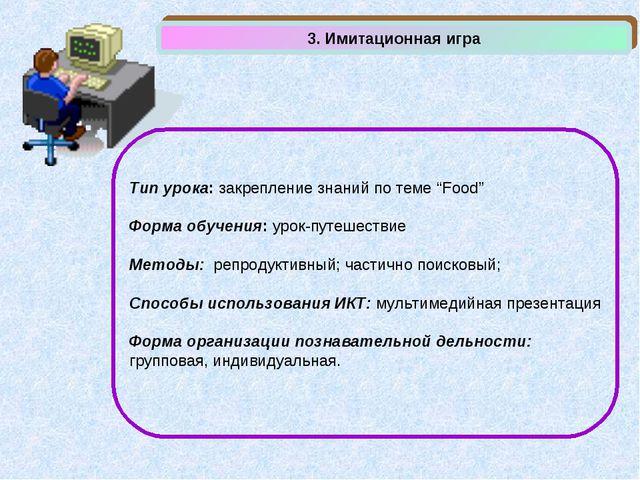 """3. Имитационная игра Тип урока: закрепление знаний по теме """"Food"""" Форма обуче..."""